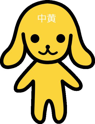 中黄(ちゅうき)