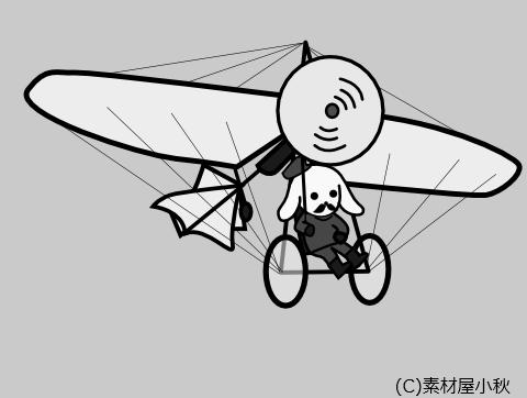 今日は何の日のイラスト(12月19日:日本人初飛行の日)