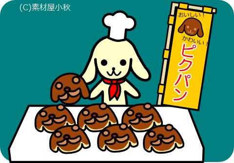 今日は何の日のイラスト(4月12日:パンの記念日)