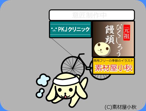 交通広告の日(5月2日)のピクじろう